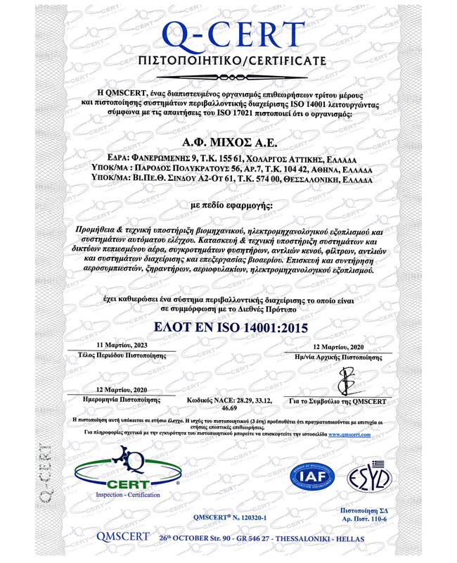 Πιστοποίηση ΕΛΟΤ EN ISO 14001:2015