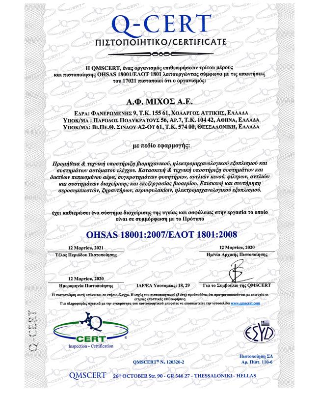 Πιστοποίηση ISO OHSAS 18001:2007 / ΕΛΟΤ 1801:2008