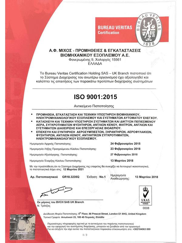Πιστοποίηση ISO 9001:2015 (1/3)