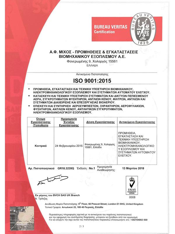 Πιστοποίηση ISO 9001:2015 (2/3)