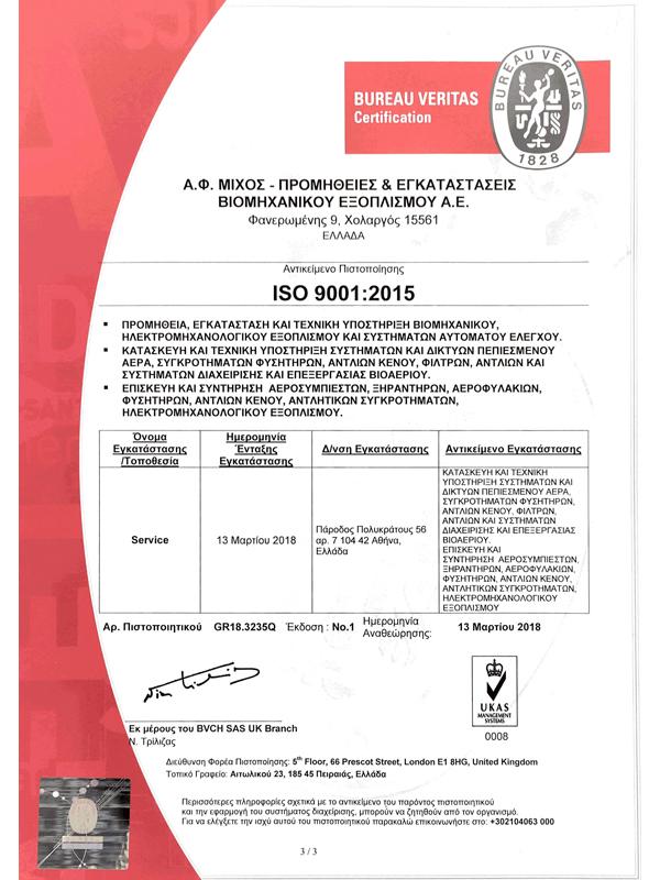 Πιστοποίηση ISO 9001:2015 (3/3)